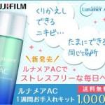 フジフイルム【ルナメアAC トライアルセット】