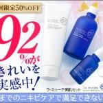 ラ・ミューテ(lamutee)化粧品キャンペーン実施中!