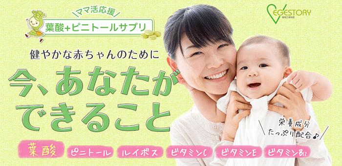 ベジママ 妊娠サプリ