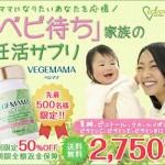 【ベジママ】人気の葉酸サプリ