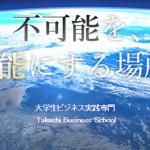 高師塾ビジネススクール
