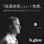サイエンスコスメ【b.glen(ビーグレン)】