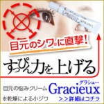 【Gracieux+(グラシュープラス)】