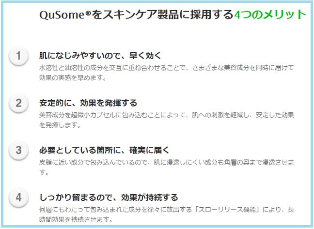 QuSome