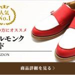 【Adjustable(アジャスタブル)】高級ゴルフシューズ専門ショップ